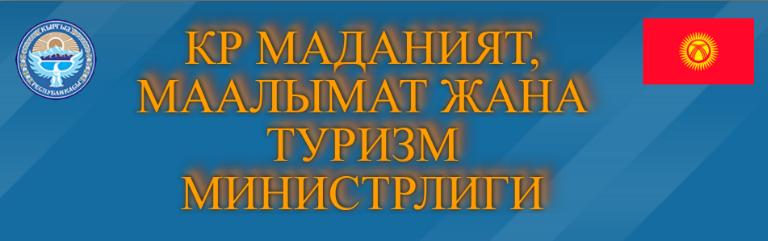 КР МАДАНИЯТ, МААЛЫМАТ ЖАНА ТУРИЗМ МИНИСТРЛИГИ