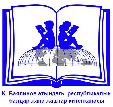 К. Баялинов атындагы республикалык балдар жана жаштар китепканасы